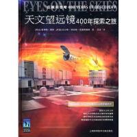 天文望远镜400年探索之旅,(荷)霍弗特・席林,沈吉,上海科学技术文献出版社9787543942981