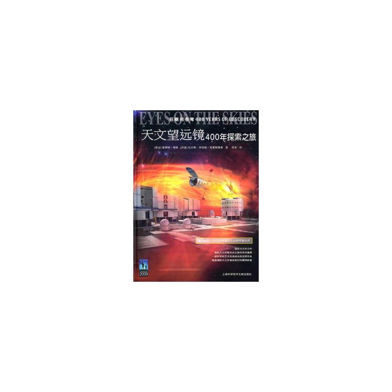 天文望远镜400年探索之旅,(荷)霍弗特·席林,沈吉,上海科学技术文献出版社9787543942981 【新书店购书无忧有保障】有问题随时联系或咨询在线客服