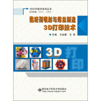 黏结剂喷射与熔丝制造3D打印技术【正版图书 满额减 放心购买 】