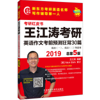 苹果英语考研红皮书:2019王江涛考研英语作文考前预测狂背30篇