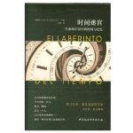 时间迷宫-(生命和宇宙中的时间与记忆)