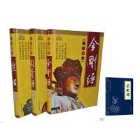 佛教三经+(菜根谭) 金刚经坛经圆觉经原文+译文+注释+要义16开3卷全新正版
