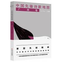 中国先锋诗歌地图(广西卷)