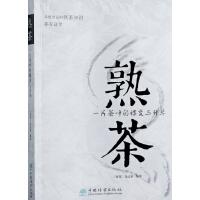 熟茶:一片茶叶的蝶变与升华 普洱杂志社