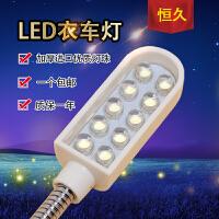 LED衣车灯工业缝纫机针车平车工作照明节能台灯小夜灯带磁铁