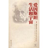 【二手书旧书95成新】爱因斯坦:生活和宇宙,[美] 艾萨克森;张卜天,湖南科技出版社