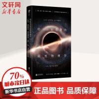 给好奇者的暗黑物理学 北京联合出版社