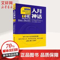 人月神话(40周年中文纪念版) 清华大学出版社