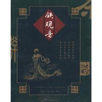 送书签~9787505720961 铁观音(ic)/ 池宗宪 / 中国友谊出版公司
