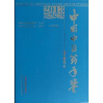 中国中医药年鉴 正版  《中国中医药年鉴》编委会  9787513216449