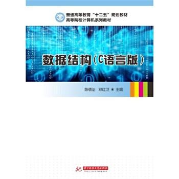 【旧书二手书8成新】数据结构C语言版 陈倩诒 邓红卫 华中科技大学出版社 978756098338 旧书,6-9成新,无光盘,笔记或多或少,不影响使用。辉煌正版二手书。
