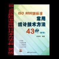 ISO 9000族标准常用统计技术方法43种(第2版) 9787506661027 梁国明 中国标准出版社