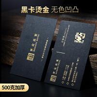 烫金名片定制黑卡纸名片设计激凸压印 私人定制名片 黑卡纸 101