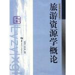 旅游资源学概论,陈国生,黎霞,华中师范大学出版社9787562233688