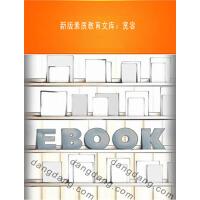 新版素质教育文库:宽容(电子书)
