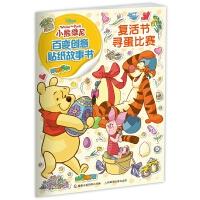 小熊维尼百变创意贴纸故事书・复活节寻蛋比赛
