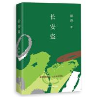 长安盗海岩 著FX浙江人民出版社9787213079399
