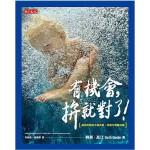 有机会,拚就对了!:成功的相反不是失败,而是什么都没做/繁体中文