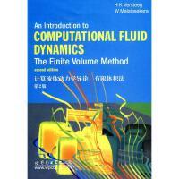 计算流体力学导论:有限体积法 第2版 费斯泰赫(H.K.Versteeg)