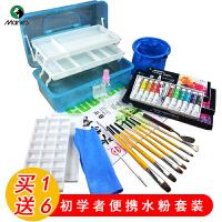 水粉颜料12 18 24 36色初学水粉套装工具箱画笔纸水桶调色盒