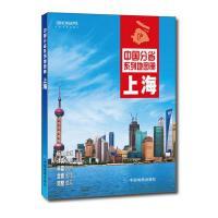 中国分省系列地图册-上海(2019版)