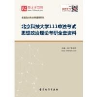 2021年北京科技大学111单独考试思想政治理论考研全套资料.