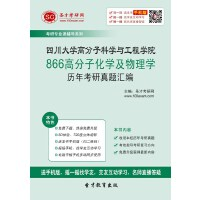 四川大学高分子科学与工程学院866高分子化学及物理学历年考研真题汇编