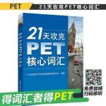 21天攻克PET 正版 学而思旗下乐加乐英语PET研究中心著 9787121235740
