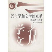 【二手书九成新】语言学和文学的牵手――刘叔新自选集 刘叔新 南开大学出版社 9787310021383