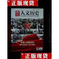 [旧书二手9成新]国家人文历史 2017.07.15 中国人民解放军建军90周年 90个瞬间.