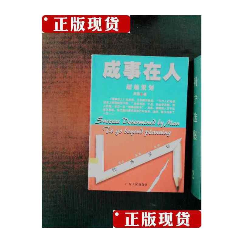 [旧书二手9成新]成事在人:超越策划 /周勇 广西人民出版社