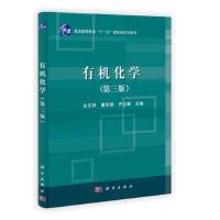 【旧书二手书8成新】有机化学第三版第3版 谷文祥 董先明 尹立辉 科学出版社 9787030356