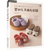 正版-YL-(情趣手工)婴幼儿手编毛线鞋 [日]E&G创意著 9787122291097 枫林苑图书专营店