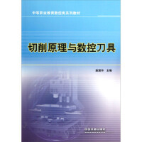 切削原理与数控刀具 9787113139063 赵国华 中国铁道出版社