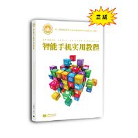 【新书店正版】智能手机实用教程,沈任元,上海教育出版社9787544478045