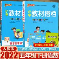 小学教材搭档五年级下册语文数学部编人教版 2021新版