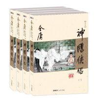 金庸作品集(朗声新修版)金庸全集(09-12)-神雕侠侣(全四册)