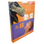 动物、恐龙与我系列(精装全2册)轻松有趣地对比你和动物的相同与不同,优秀少儿读物绿色印刷示范项目图书