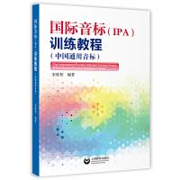 国际音标(IPA)训练教程(语言教学、语言研究、语言调查作为研究方向的大专院校教师和学 生,以及对中国语言感兴趣的广大