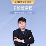东奥2021年ACCA网课视频课件课程A靶向通关班 选择科目 F4-LW公司法与商法