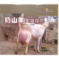 奶山羊养殖技术DVD( 货号:78874874306)