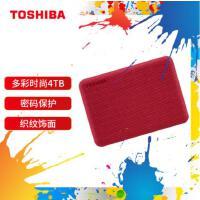 东芝(TOSHIBA)V9 CANVIO高端系列 2.5英寸 移动硬盘(USB3.0)3T 自带加密软件
