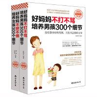 好妈妈不打不骂培养男孩+不娇不惯培养女孩300个细节(套装2册)家庭教育育儿书籍 教育孩子的书 好妈妈胜过好老师