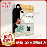 苏菲的世界(新版) 作家出版社