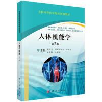 人体机能学(第2版) 张建龙 等 科学出版社