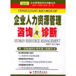 企业人力资源管理咨询与诊断 王革非,刘建华著 中国经济出版社