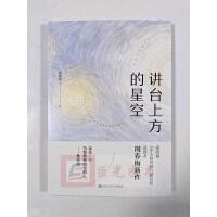正版现货 讲台上方的星空 周春梅编著 中国人民大学出版社9787300275260