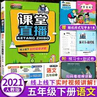 课堂直播五年级下册语文人教版教材解读 2021年春新版