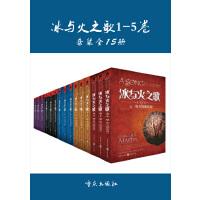 冰与火之歌1-5卷(全15册)(电子书)