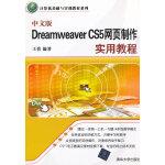 中文版Dreamweaver CS5网页制作实用教程(计算机基础与实训教材系列)